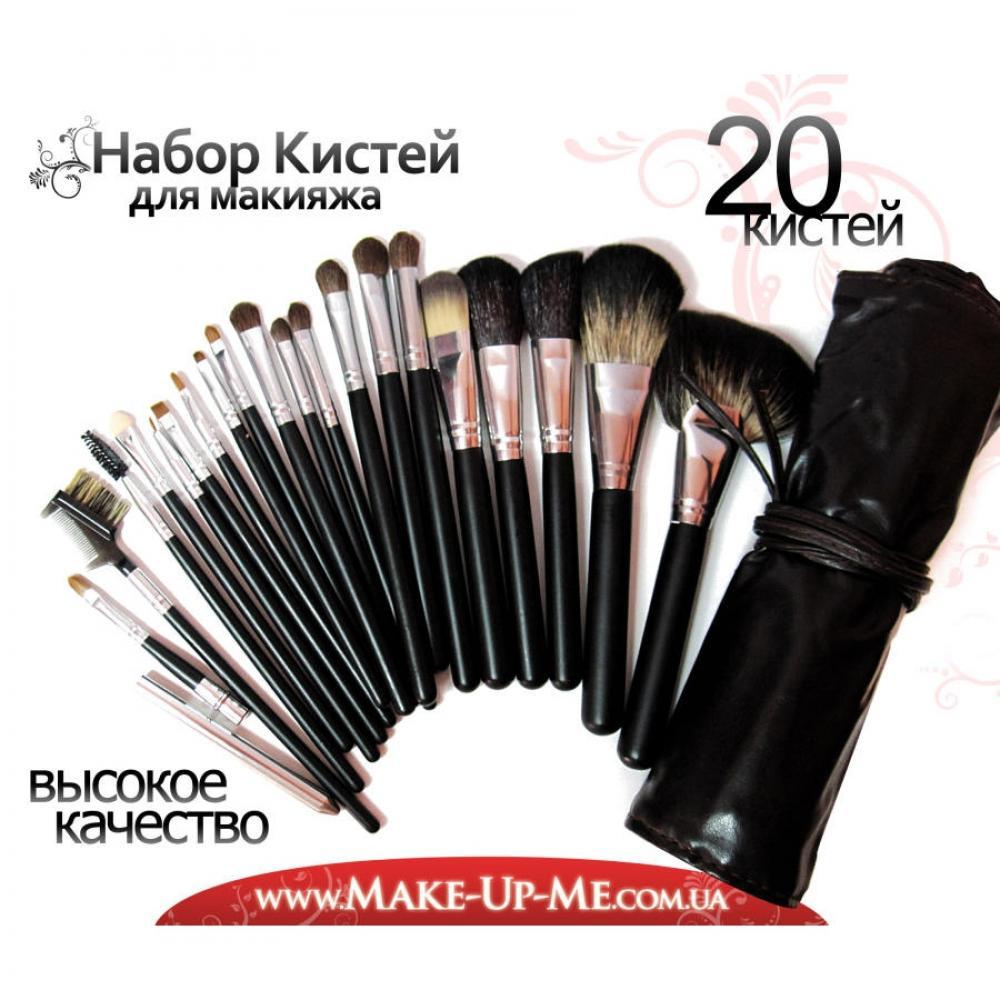 Купить Набор кистей для макияжа 20 шт - Make Up Me B-20 Коричневый