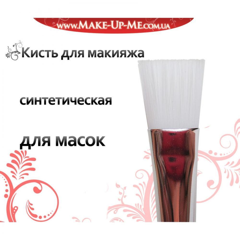 Купить Синтетическая кисть для нанесения маски - Make Up Me K-30